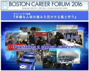 boston-career-forum-2016-2